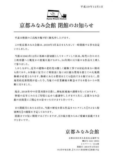 京都みなみ会館 映画館 閉館 移転