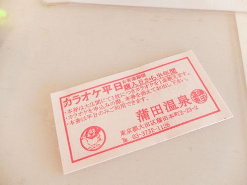 蒲田温泉 蒲田 銭湯