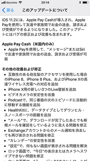 Apple iPhone iPad iOS 11.2 不具合 再起動