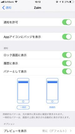 iPhone スリープ 再起動