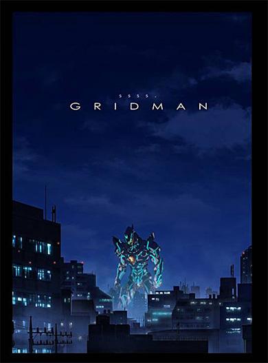 電光超人 グリッドマン GRIDMAN アニメ