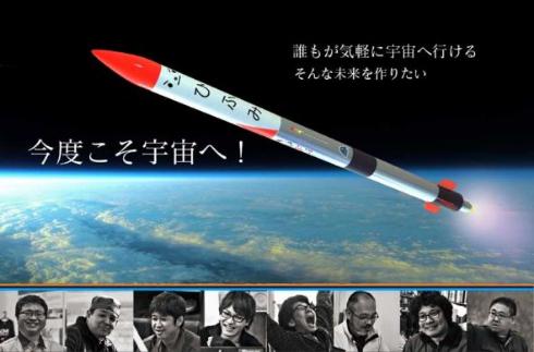 国産ロケット モモ MOMO2号機 打ち上げ クラウドファンディング ホリエモン