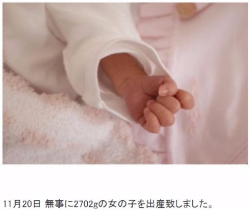 木口亜矢 出産 第1子
