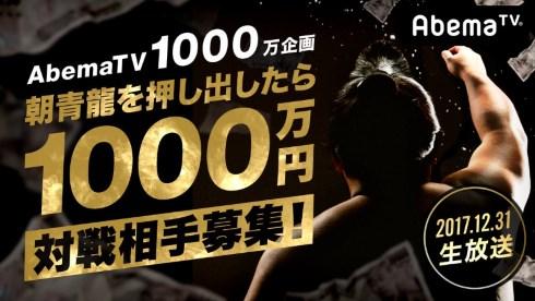 abemaTV 亀田興毅 朝青龍 1000万円