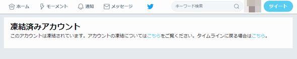COMIC LO Twitter 凍結