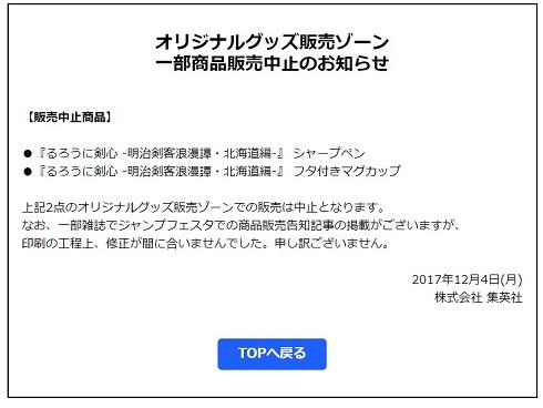 ジャンプフェスタ 和月伸宏 るろうに剣心 グッズ 販売 中止