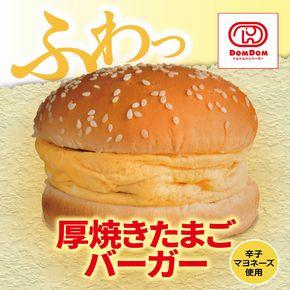 ドムドムハンバーガー 新規店舗 神奈川 厚木