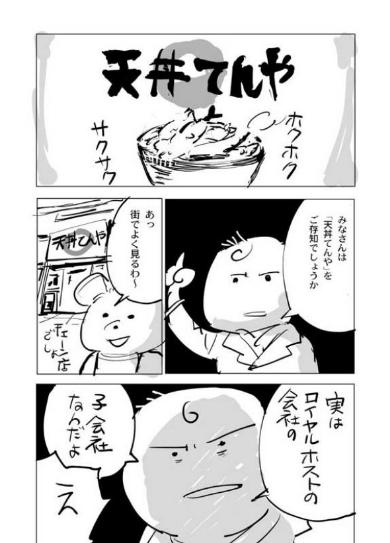 天丼てんや ダイマ 漫画 Twitter