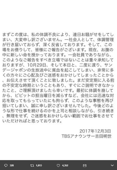 吉田明世 TBS アナウンサー 第1子 妊娠