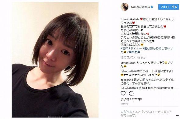 華原朋美 髪形 ショートカット