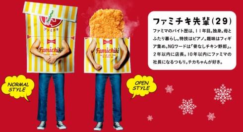 けものフレンズ LINEスタンプ ファミリーマート 忖度 弁当 アンケート
