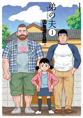 弟の夫 ドラマ NHK
