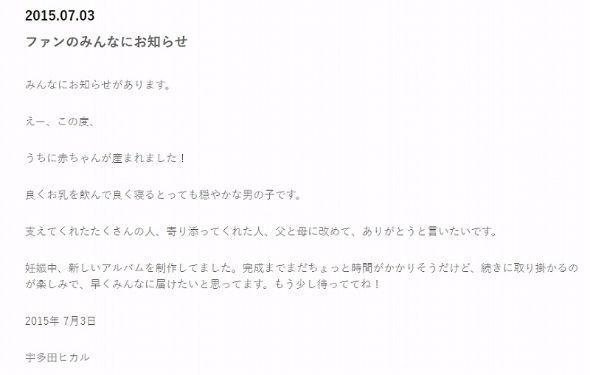 宇多田ヒカル 育児 子ども 結婚 出産
