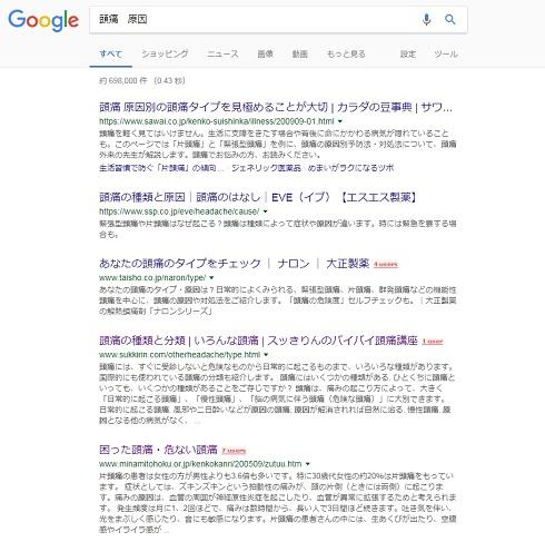 検索 医療系 キュレーションメディア SEO