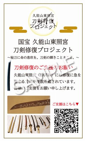 刀剣乱舞 久能山東照宮 修復 プロジェクト BOOSTER 刀剣