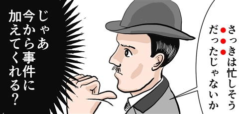 シャーロック・ホームズの行間を読む