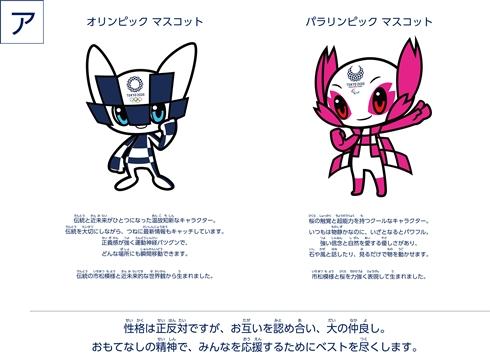 東京オリンピック・パラリンピックのマスコットキャラ最終候補発表 決戦投票は全国の小学生が担当
