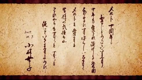 小林幸子 メルト ryo ボーカロイド カバー ラスボス
