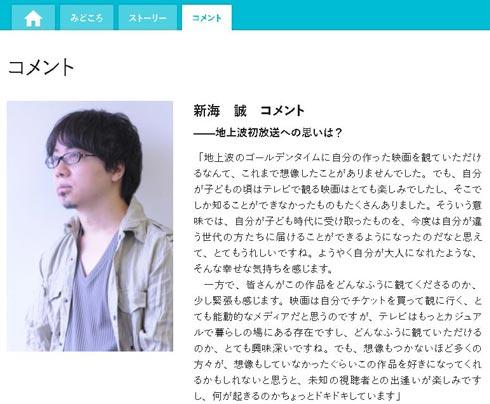 「君の名は。」地上波初放送(テレビ朝日系列)