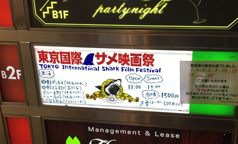 夜の新宿をサメが舞う 「東京国際サメ映画祭」現地レポート