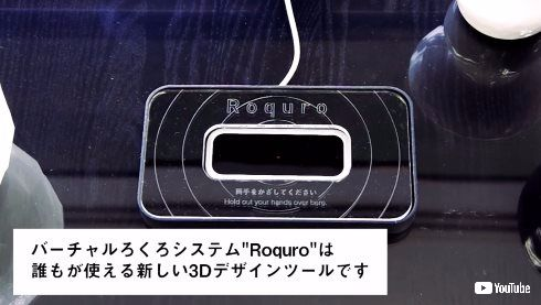 web業界 ろくろ Roquro