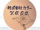 スタジオカラー新Twitter「(株)カラー2号機」爆誕 募集した質問を庵野監督にザクザクぶつける神対応