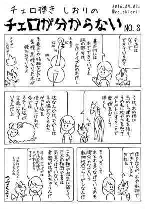チェロ 漫画 まんが 碇シンジ ハジ エヴァ BLOOD+ コルダ