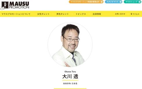 大川透 休業 声優 マウスプロモーション