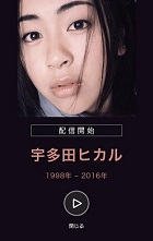宇多田ヒカル サブスクリプション