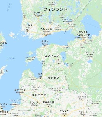 エストニア バルト3国