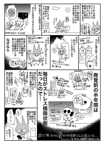 鉤月のオルタ 麻日隆 1型糖尿病レポ漫画