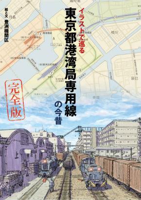 同人誌『イラストで巡る東京都港湾局専用線の今昔 完全版』
