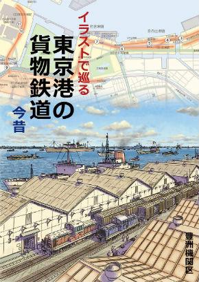 同人誌『イラストで巡る東京港の貨物鉄道今昔』