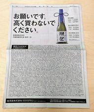 獺祭 旭酒造 読売新聞 広告 高く買わないで 価格 正規 希望