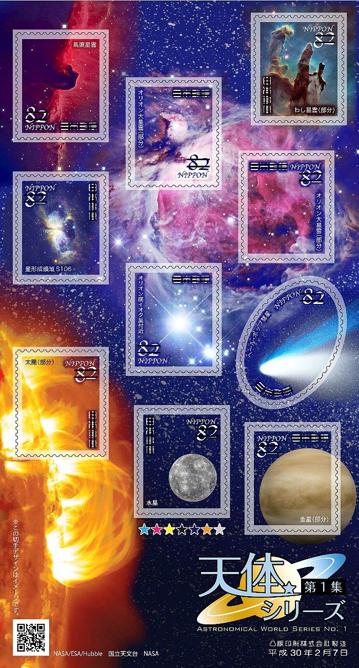 キラキラ光る特殊切手「天体シリーズ 第1集」発行 オリオン大星雲や金星など天体の世界を題材に