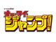 『週刊少年ジャンプ』がテレビ東京で連ドラ化! 7人のヒーローが地球を守るため戦う