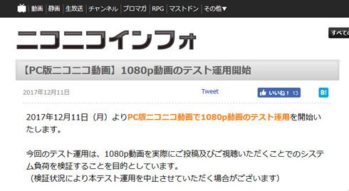 ニコニコ動画 1080p