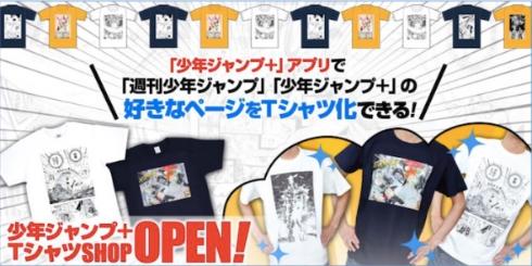 少年ジャンプ+Tシャツショップオープン