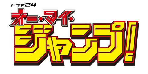 オー・マイ・ジャンプ〜少年ジャンプが地球を救う〜 連続ドラマ 週刊少年ジャンプ 集英社 テレビ東京