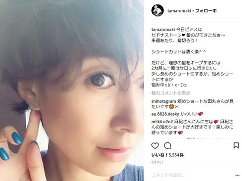 田丸麻紀 顔認証 すっぴん