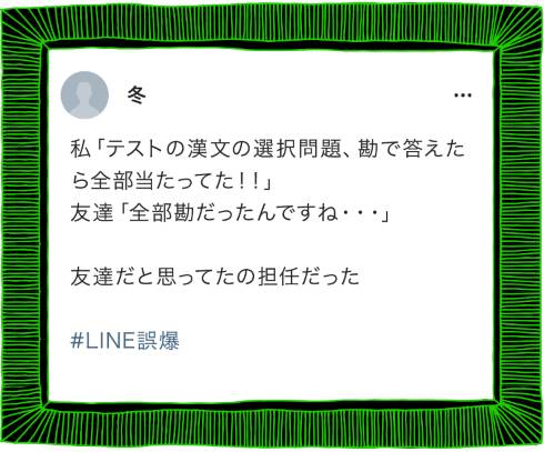 line誤爆 ブラックフライデー 最優秀賞