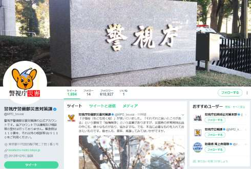 警視庁警備部災害対策課 twitter アカウント インタビュー