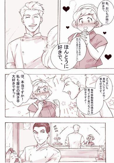 パティシエさんとお嬢さん 銀泥(ぎんどろ) Twitter マンガ 漫画