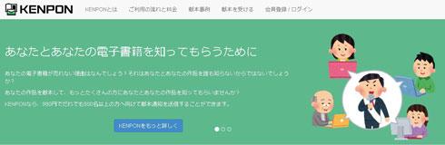 電子書籍検索サイト「hon.jp」閉鎖