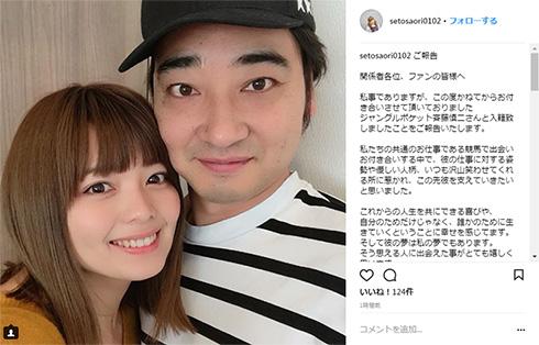 ジャングルポケット 斉藤慎二 瀬戸サオリ 結婚 競馬