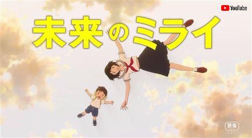 細田守監督最新作「未来のミライ」2018年7月公開! 未来からやってきた妹と、小さなお兄ちゃんの冒険