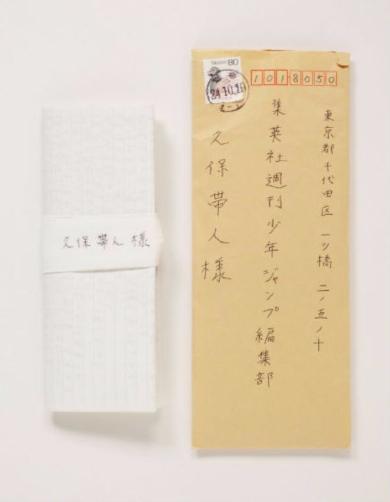 久保 BLEACH 手紙 ファンレター 少年 捜索
