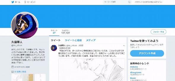 久保 BLEACH 手紙 ファンレター 少年 Twitter