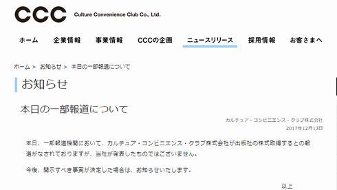 CCC 主婦の友社