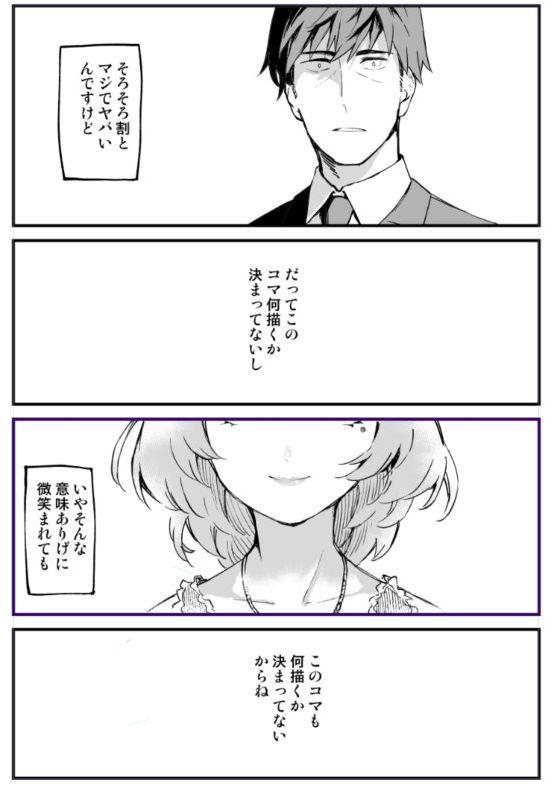 同人 漫画 アイマス 締切 冬コミ 武内P 楓 Twitter